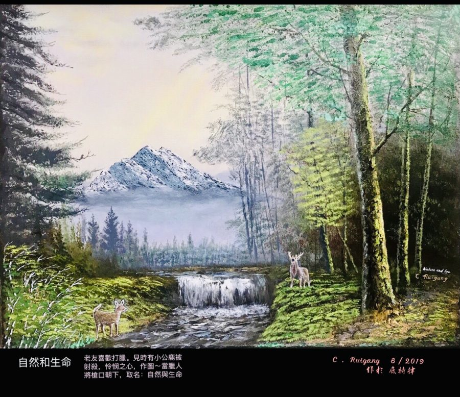 An oil painting titled Nature and Life by Ruigen Cai. Cai dedicated this piece to a friend who loves deer hunting.